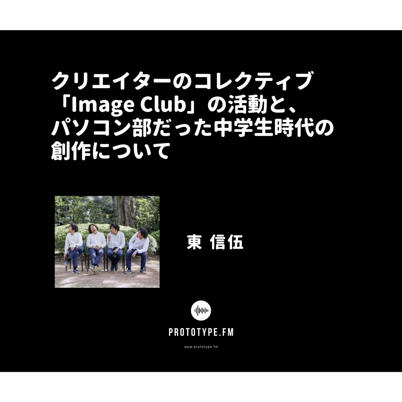 80: クリエイターのコレクティブ「Image Club」の活動と、パソコン部だった中学生時代の創作について(東信伍)