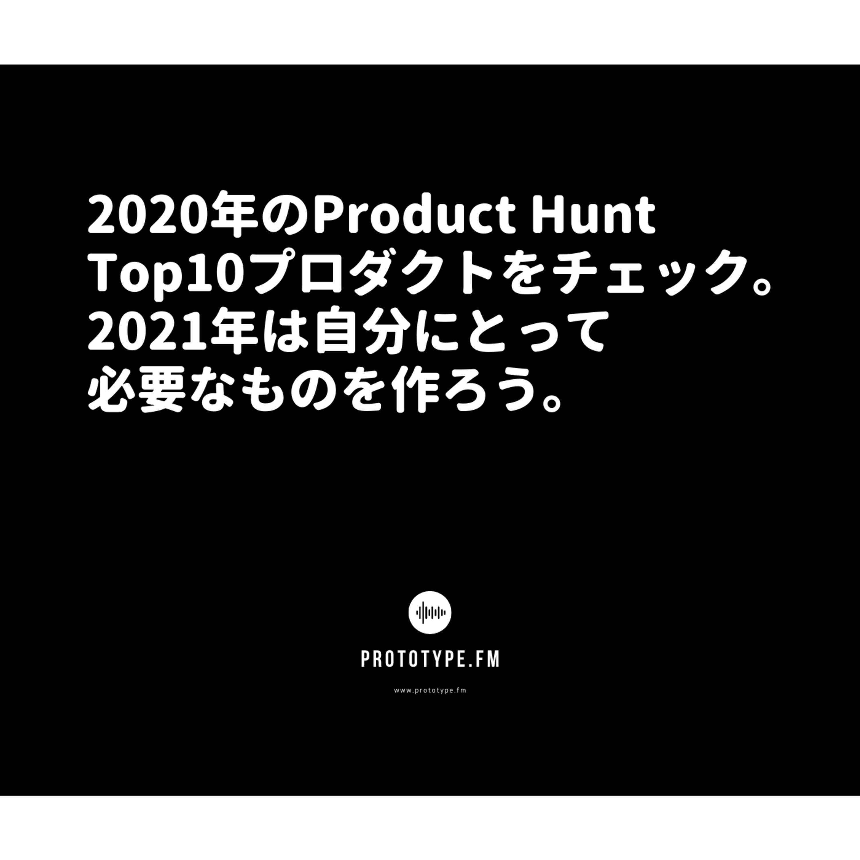 79: 2020年のProduct Hunt Top10プロダクトをチェック。2021年は自分にとって必要なものを作ろう。