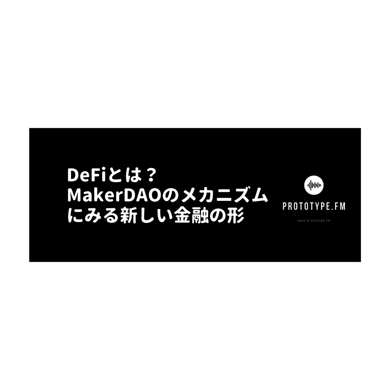 56: DeFiとは?MakerDAOのメカニズムにみる新しい金融の形