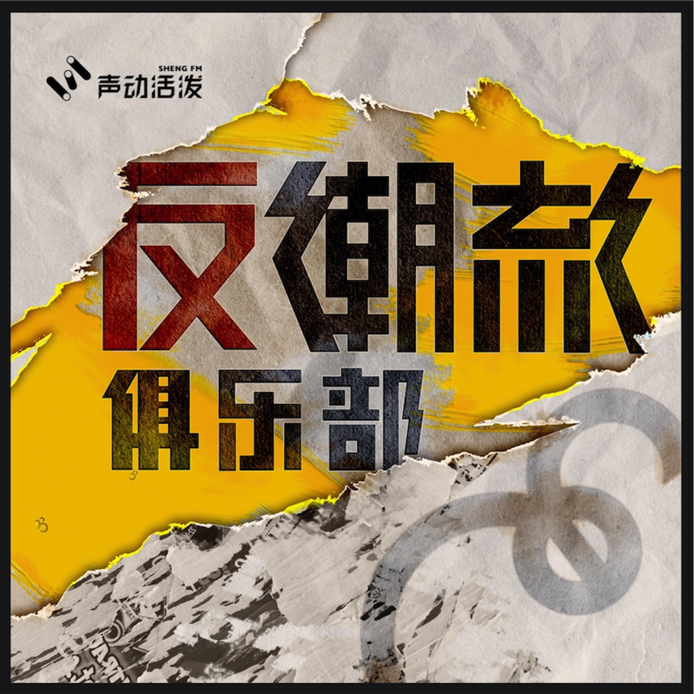 Episode 19: 下丨东亚偶像 40 年:唱片教父眼中的爱豆演化史