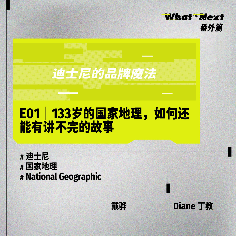What's Next 番外篇 E01| 迪士尼的品牌魔法:133岁的国家地理,如何还能有讲不完的故事