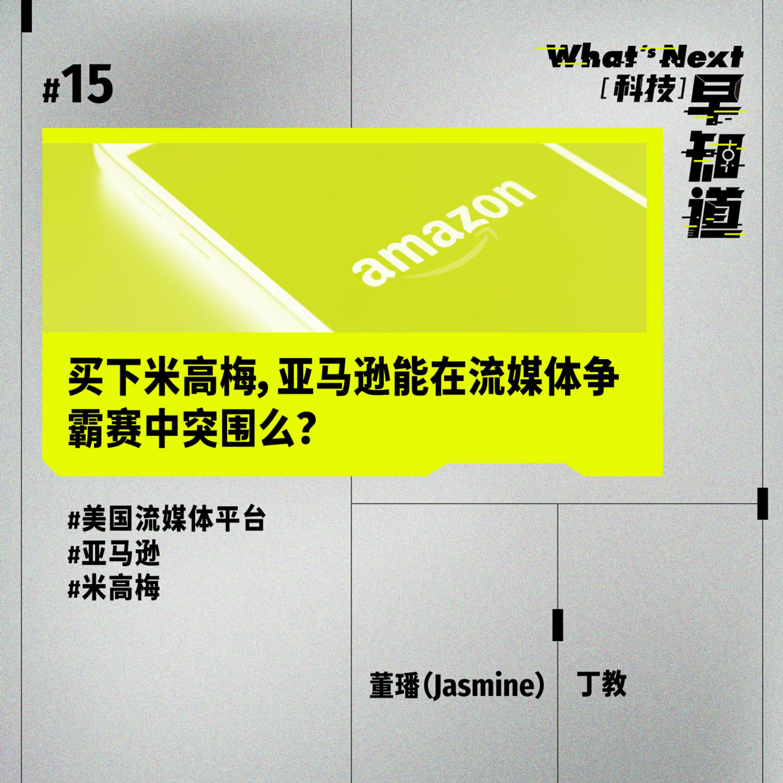 S5E15|买下米高梅,亚马逊能在流媒体争霸赛中突围么?