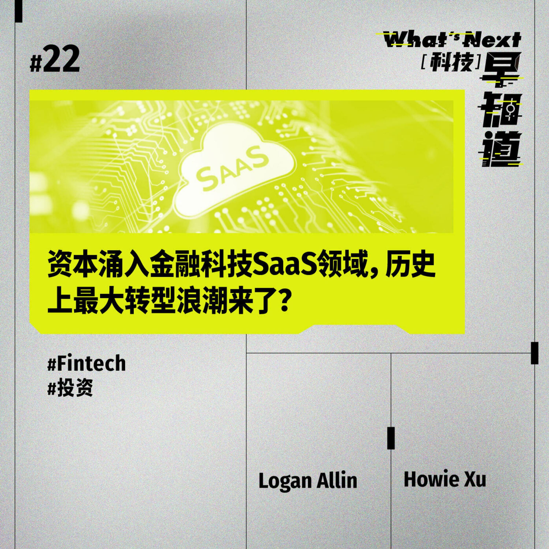 S5E22|SaaS专栏:资本涌入金融科技SaaS领域,历史上最大转型浪潮来了?
