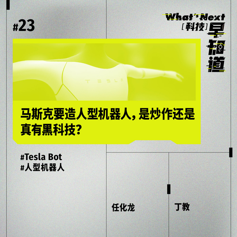 S5E23|马斯克要造人型机器人,是炒作还是真有黑科技?
