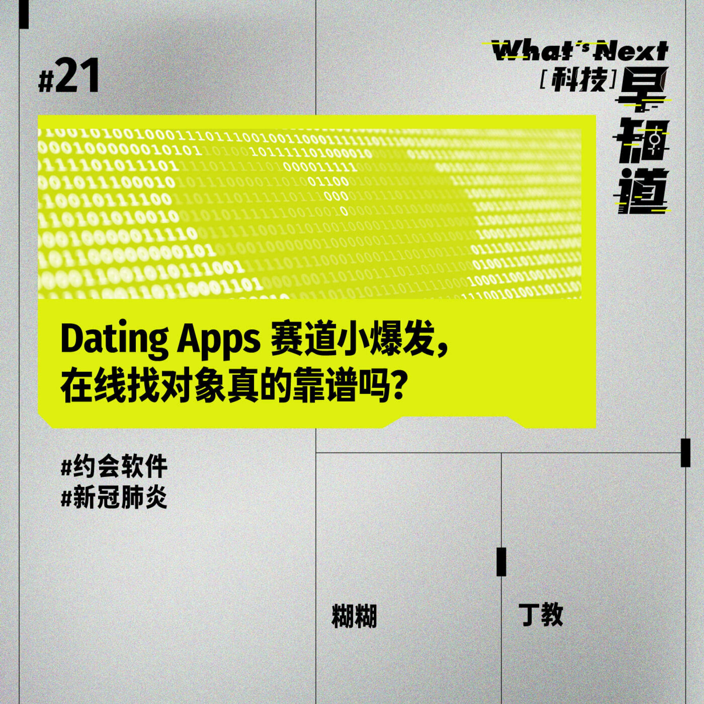 S5E21|Dating Apps 赛道小爆发,在线找对象真的靠谱吗?