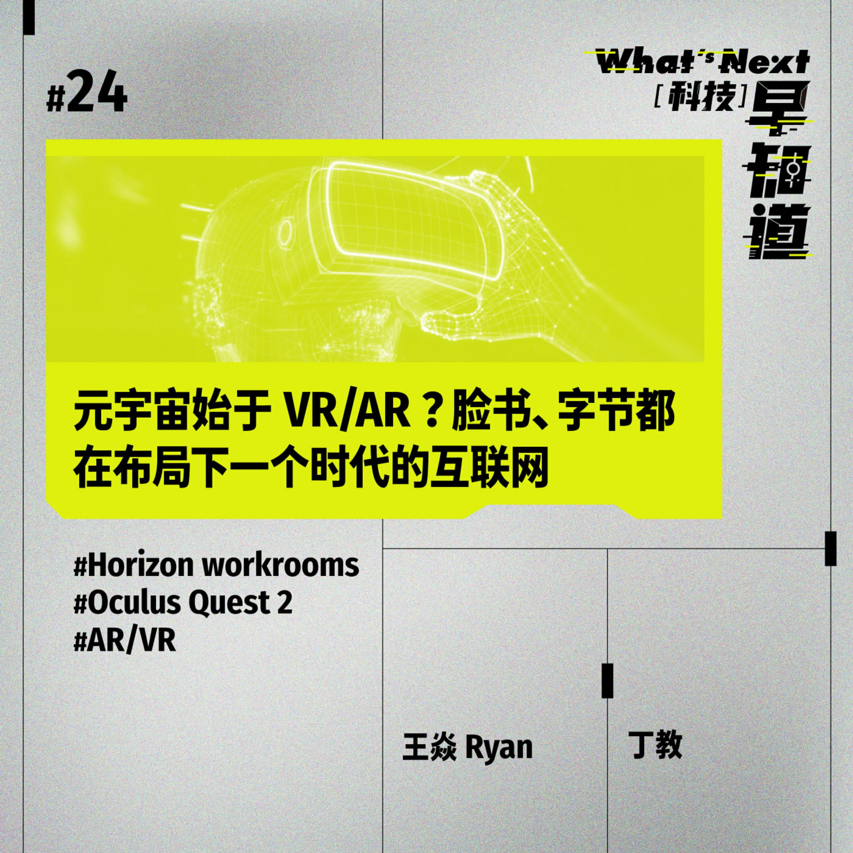 S5E24|元宇宙始于 VR/AR ?脸书、字节都在布局下一个时代的互联网