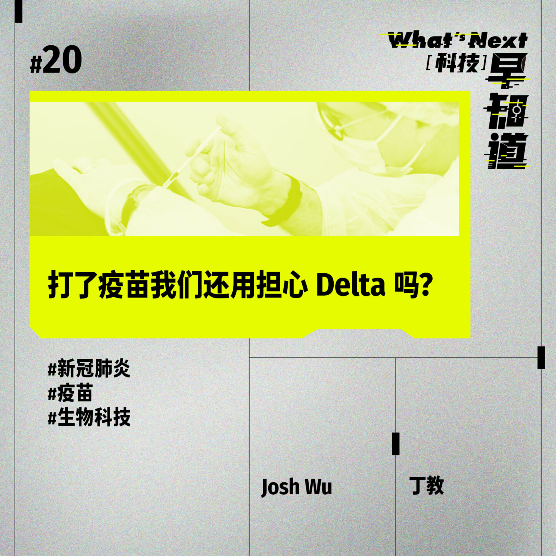 S5E20|打了疫苗我们还用担心 Delta 吗?