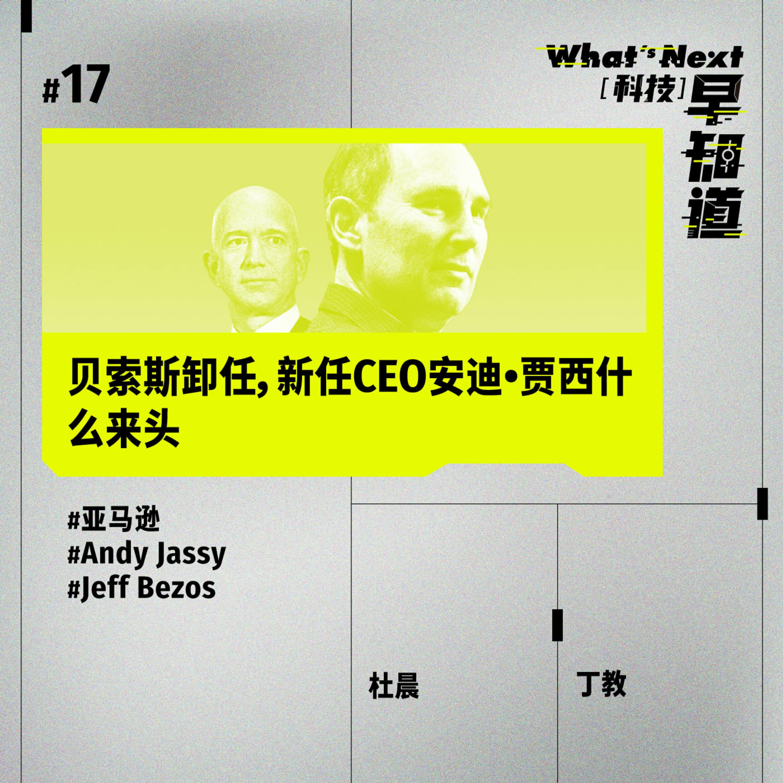 S5E17 | 贝索斯卸任,新任CEO安迪·贾西什么来头