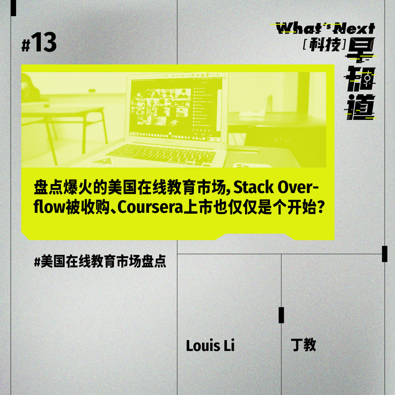 S5E13|盘点爆火的美国在线教育市场,Stack Overflow被收购、Coursera上市也仅仅是个开始?