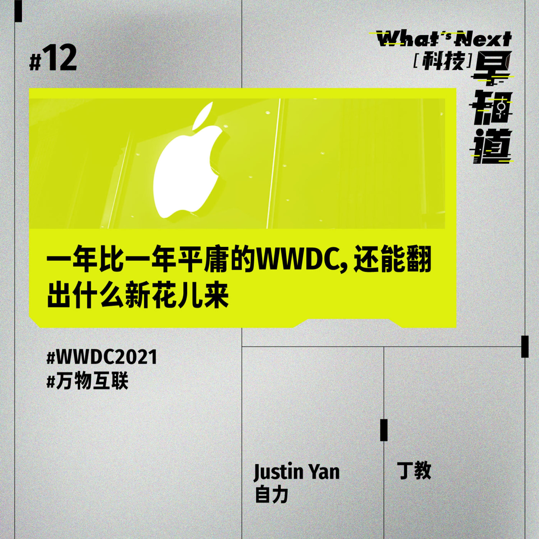 S5E12|一年比一年平庸的WWDC,还能翻出什么新花儿来