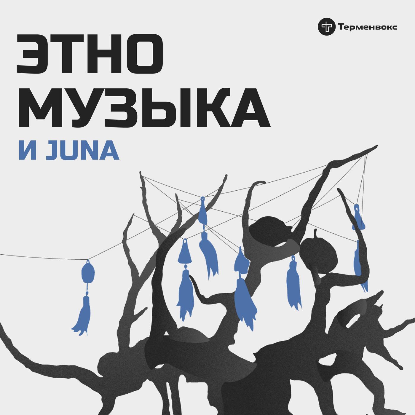 Этномузыка: Группа Juna: «Выезжать на национальной идентичности — пошло»