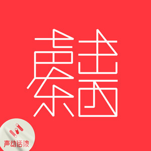 声东击西 Logo