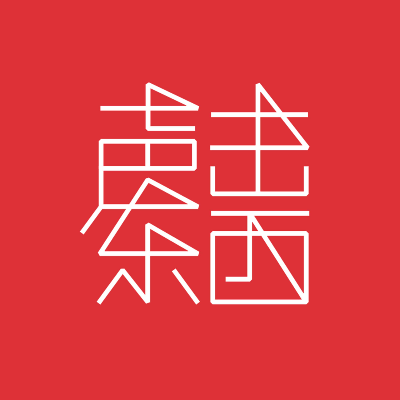 #147 假如,京郊有豹子?