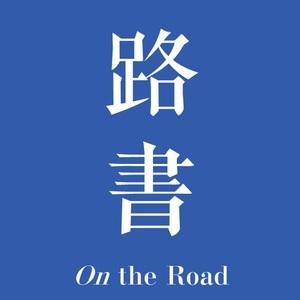 路书 Logo