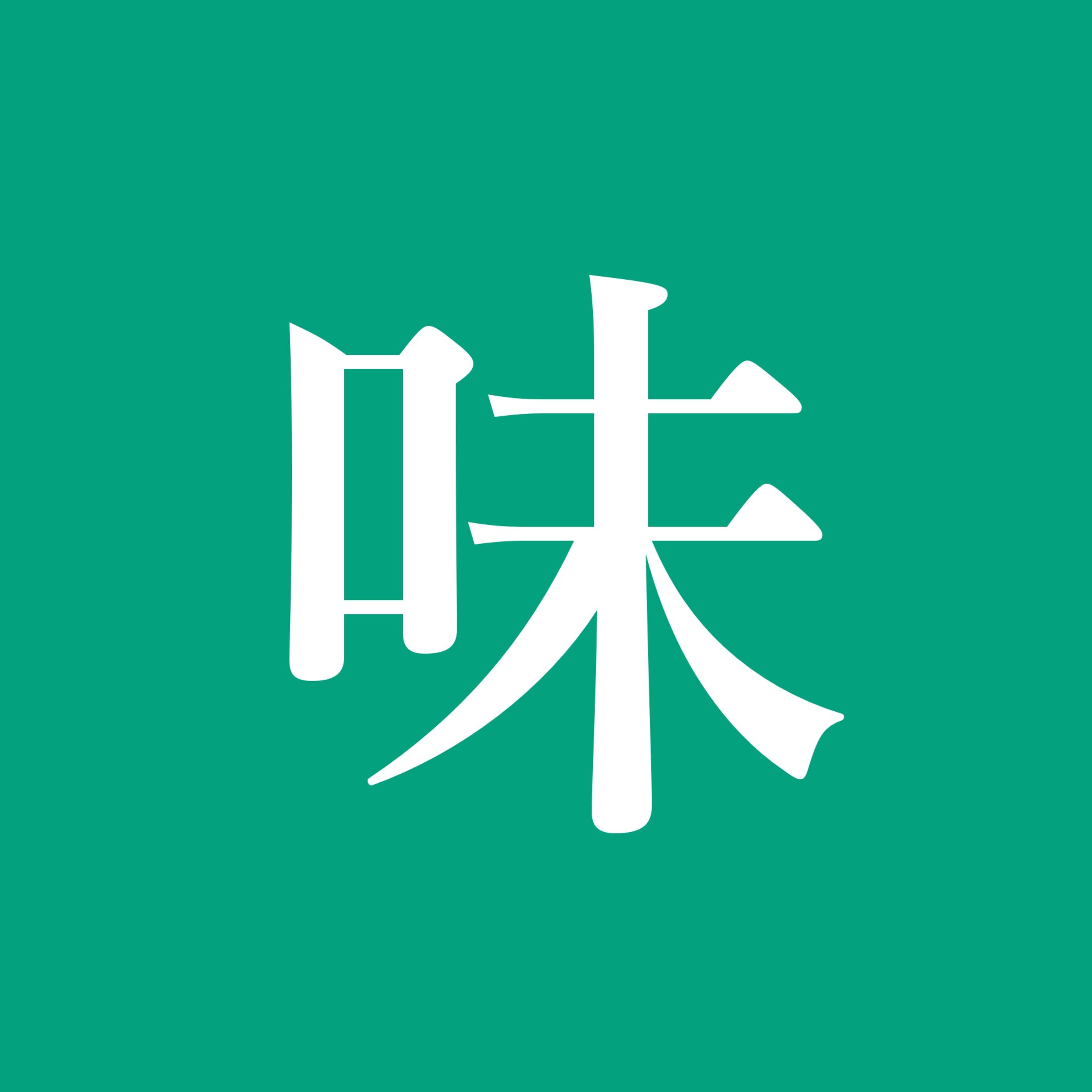 味之道 Logo