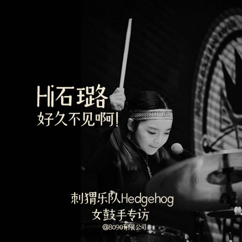 Episode 045: Hi石璐,好久不见啊!(刺猬乐队女鼓手专访)