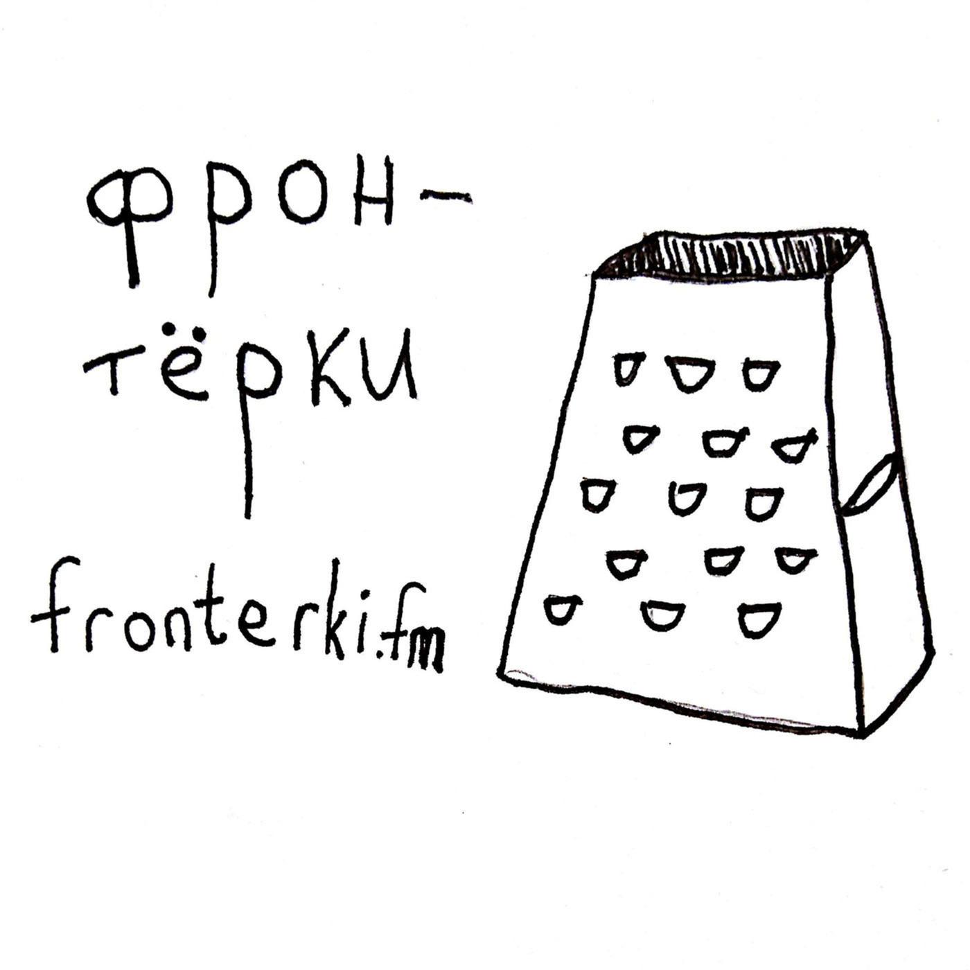 Фронтёрки / Фронтерки / Fronterki 9: Козуля, мемы, собеседования